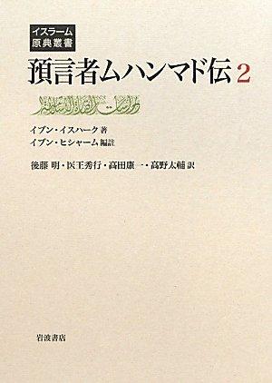 Prophet Muhammad Den (2) (Islam Sosho original text) (2011) ISBN: 4000284126 [Japanese Import]: ...