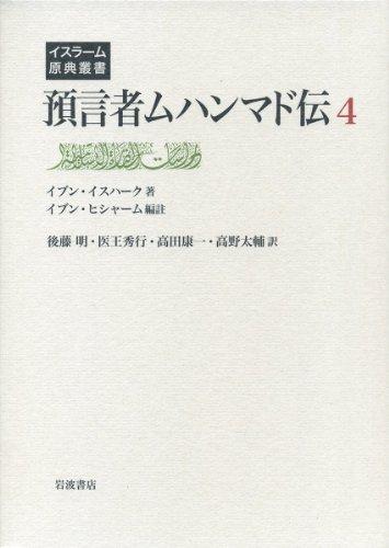 Prophet Muhammad Den (4) (Islam Sosho original text) (2012) ISBN: 4000284142 [Japanese Import]: ...
