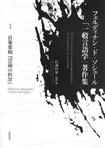 """Science of language autograph draft (Ferdinand de Saussure, """"General Linguistics"""" ..."""