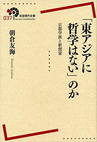 9784000291378: Higashi Ajia ni tetsugaku wa nai no ka : Kyōto gakuha to shin juka