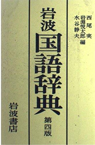 Iwanami kokugo jiten (Japanese Edition)