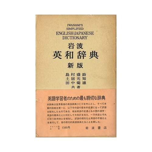 9784000800075: Iwanami English-Japanese dictionary (Close yeah) (1958) ISBN: 4000800078 [Japanese Import]