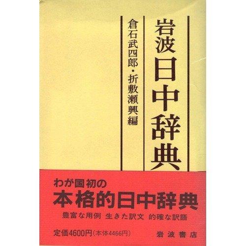 9784000800297: Iwanami day Dictionary (1983) ISBN: 4000800299 [Japanese Import]