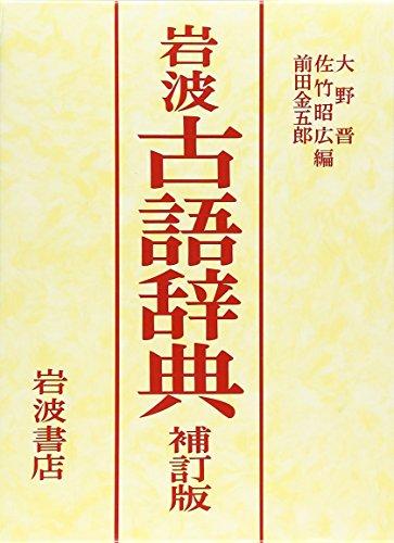 9784000800730: Iwanami kogo jiten (Japanese Edition)