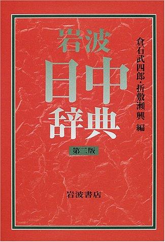 9784000801003: Iwanami Nitchū jiten (Japanese Edition)