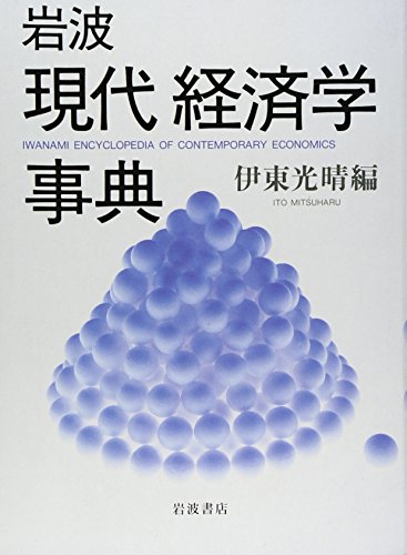 9784000802109: Iwanami Gendai Keizaigaku Jiten =Iwanami Encyclopedia Of Contemporary Economics