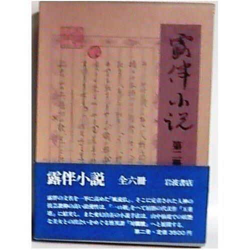 9784000913720: Rohan novel elegance Buddha-to-five-story pagoda sword skull bite luster Magic den beard man the 2nd story (1988) ISBN: 4000913727 [Japanese Import]