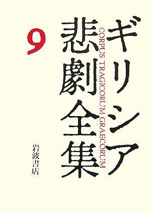 9784000916097: Euripidesu V Greek tragedy complete works (9) (1992) ISBN: 4000916092 [Japanese Import]