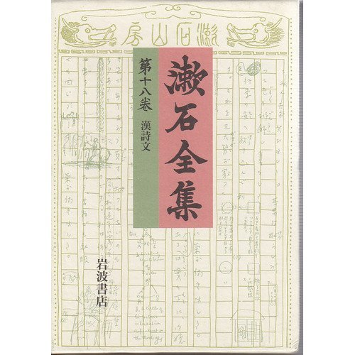 9784000918183: Soseki Complete Works Chinese poetry sentence (1995) ISBN: 4000918184 [Japanese Import]