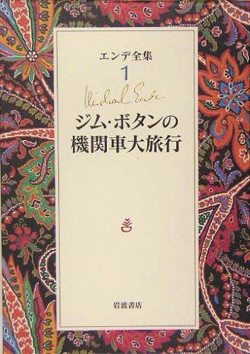 9784000920414: Locomotive big trip Ende Complete Works of <1> Jim button (2005) ISBN: 4000920413 [Japanese Import]