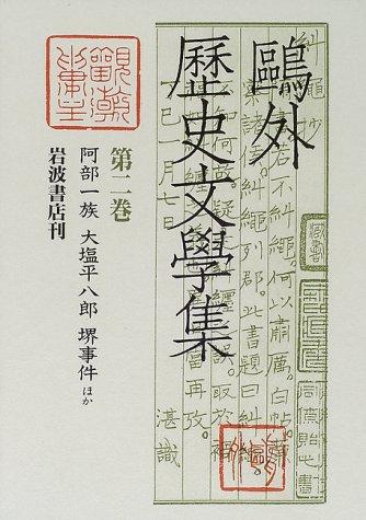 Ohgai history literature collection Abe clan, Oshio