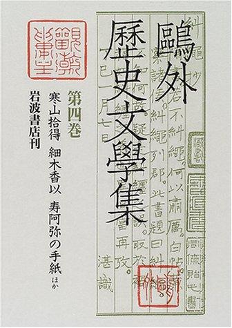 In addition to the letter-mountain Shide Hosoki: Iwanami Shoten
