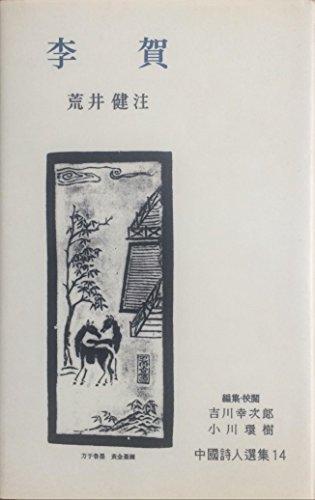Li Helan (China poet anthology 14) (1959) ISBN: 400100514X [Japanese Import]: Iwanami Shoten