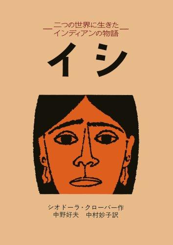 9784001106909: イシ―二つの世界に生きたインディアンの物語