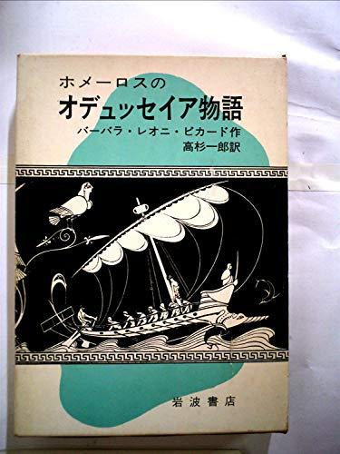 9784001108330: Odyssey story of Homer (1972) ISBN: 400110833X [Japanese Import]