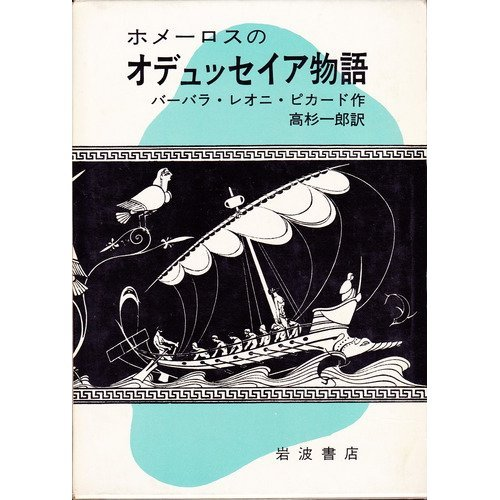 9784001108330: Odyssey story of Homer (1972) ISBN: 400110833X [Japanese Import]