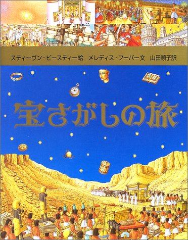 9784001108613: Journey of treasure hunt (large picture book) (2002) ISBN: 4001108615 [Japanese Import]
