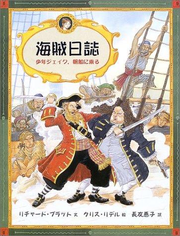 9784001108668: 海賊日誌―少年ジェイク、帆船に乗る (大型絵本)