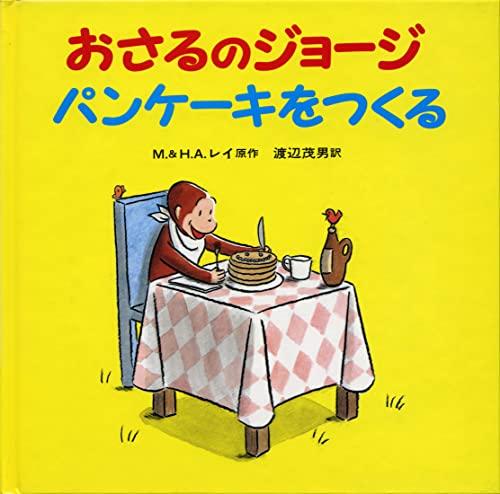 I make pancakes George Curious (1999) ISBN: editor: ToÃ â  kyoÃ â   :