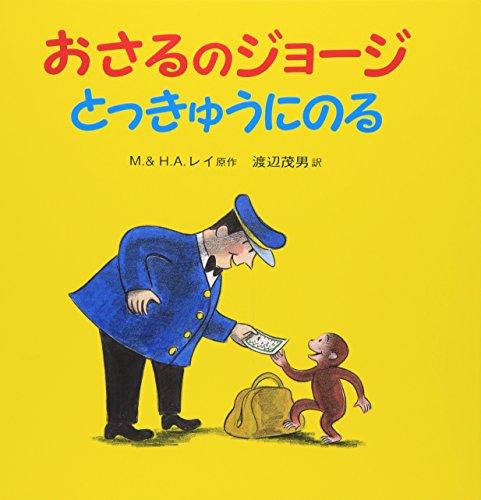9784001109443: Osaru No George, Tokkyo Ni Noru =Curious George Takes A Train