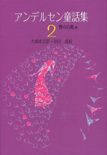 9784001109948: Andersen fairy tale swan other collection (2) field (2002) ISBN: 4001109948 [Japanese Import]