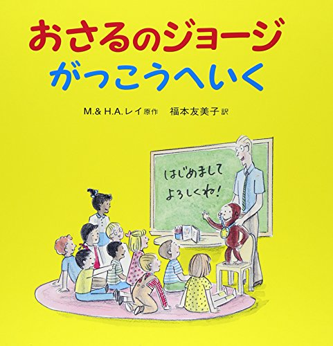 9784001111040: Curious George's First Day of School (Japanese Edition)