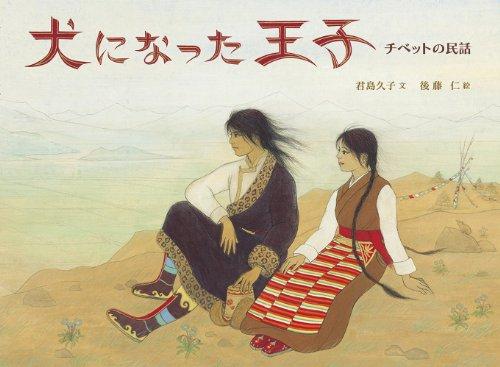 Prince became a dog - Tibetan folklore