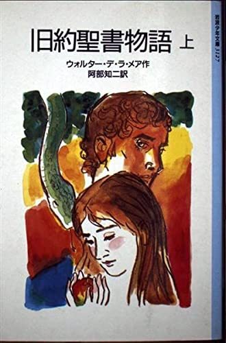 9784001131277: Stories from the Bible (Iwanami Bunko boy) (1989) ISBN: 4001131277 [Japanese Import]