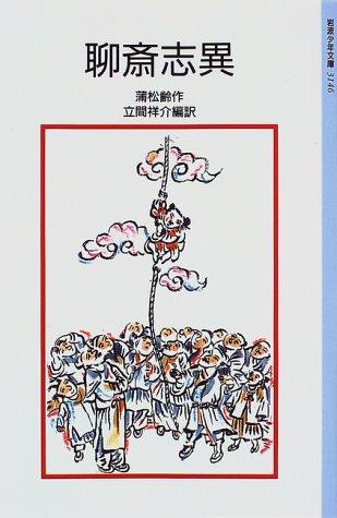 9784001131468: ?? Zhi different (Iwanami Bunko boy (3146)) (1997) ISBN: 4001131463 [Japanese Import]