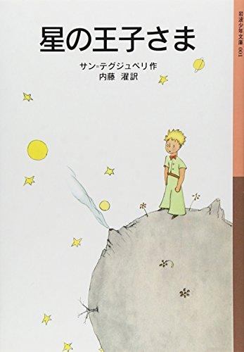 9784001140019: Hoshi No Ojisama Prince Japanese