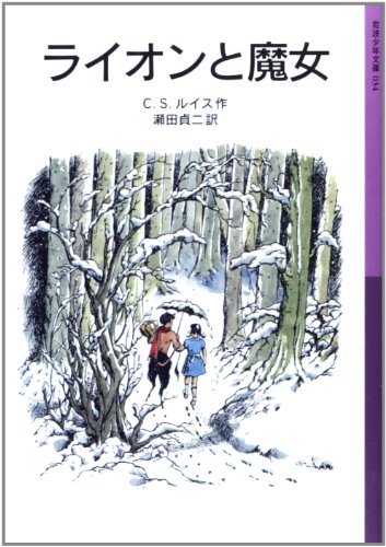 9784001140347: Raion to majo (The Lion, the Witch and the Wardrobe)
