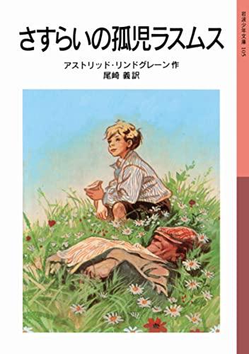 Rasmus orphans wandering (Iwanami Bunko boy) (2003) ISBN: 4001141051 [Japanese Import]: Iwanami ...
