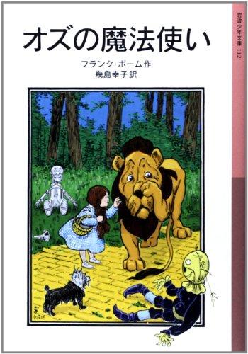 9784001141122: The Wonderful Wizard of Oz / Ozu no mahōtsukai [Japanese Edition]