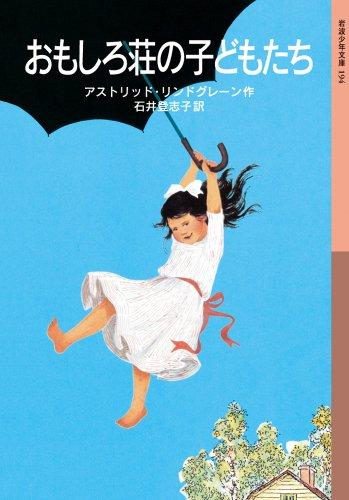 9784001141948: Children of Zhuang interesting (Iwanami Bunko boy) (2010) ISBN: 4001141949 [Japanese Import]