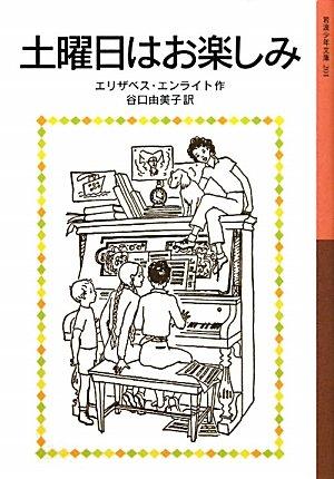 Saturday fun (Iwanami Bunko boy) (2010) ISBN: 4001142015 [Japanese Import]: 2010. editor: ToÃŒ