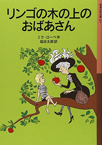 9784001142174: Grandmother of on top of the tree of apple (Iwanami boy Bunko) (2013) ISBN: 4001142171 [Japanese Import]