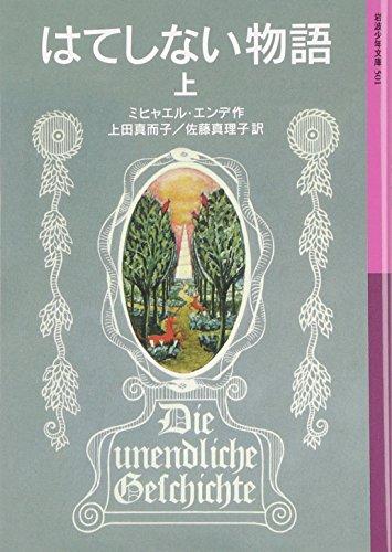 Never-ending story (on) (Iwanami Bunko boy (501)): editor: ToÃ â  kyoÃ â   :