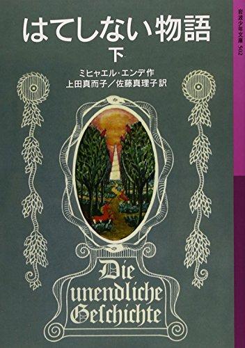 9784001145021: Never-ending story (below) (Iwanami Bunko boy (502)) (2000) ISBN: 4001145022 [Japanese Import]