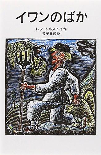 Ivan the Fool (Iwanami Bunko boy) (2000): editor: Tokyo :