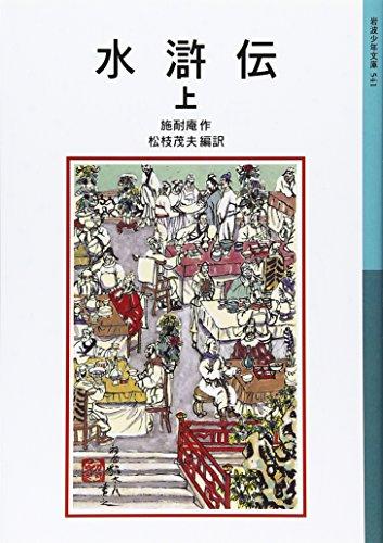 9784001145410: Suikoden on (Iwanami Bunko boy 541) (2001) ISBN: 4001145413 [Japanese Import]