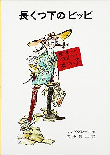 Pippi long socks - girl strong world (Lindgren Works) (1964) ISBN: 4001150611 [Japanese Import]: ...