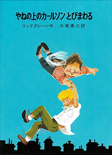 9784001150773: Carlson fly around on the roof (Lindgren Works (17)) (1975) ISBN: 4001150778 [Japanese Import]