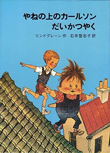 9784001150926: Carlson outstanding performance on the roof (Lindgren Works) (2007) ISBN: 4001150921 [Japanese Import]
