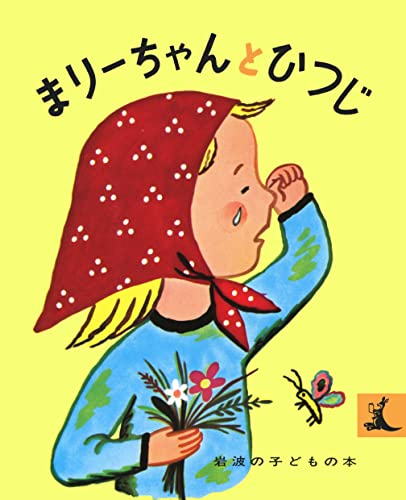 Marie and her sheep (children's books Iwanami: editor: ToÃ â  kyoÃ â   :