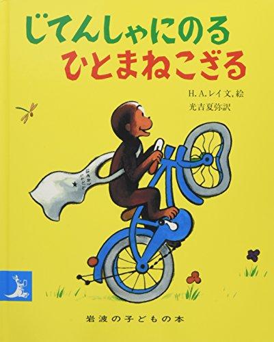 Children's books Iwanami) help Maneko bike rider: editor: ToÃ â  kyoÃ â   :