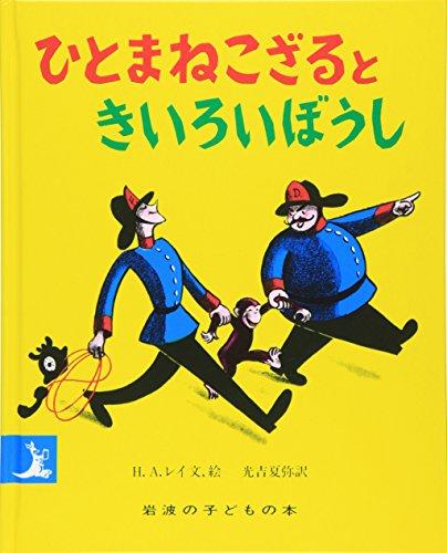 Children's books Iwanami) yellow hat and help: editor: ToÃ â  kyoÃ â   :