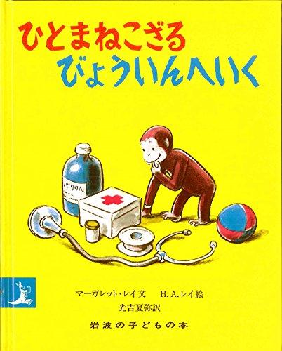 Children's books Iwanami) to go to the: editor: ToÃ â  kyoÃ â   :