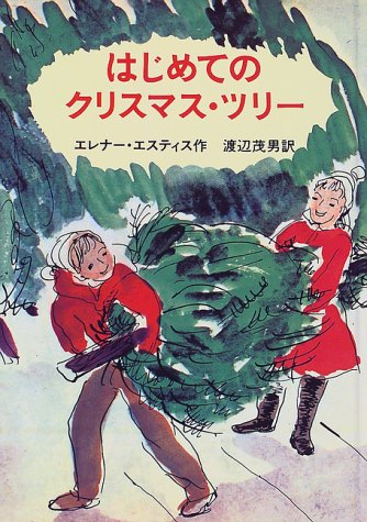 9784001155525: Christmas tree for the first time (1998) ISBN: 4001155524 [Japanese Import]