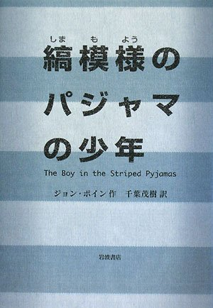 9784001156232: Boy in the Striped Pajamas (Japanese Edition)