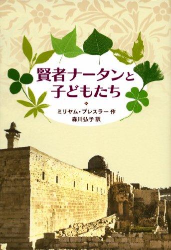 Children and sage Natan (2011) ISBN: 4001156504: Iwanami Shoten
